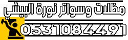 مظلات وسواتر نورة البيشي